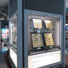 数々の受賞歴のある空港です