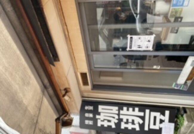 常盤珈琲焙煎所 (大宮本店)