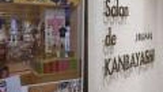 サロン・ド・カンバヤシ 十二十二店