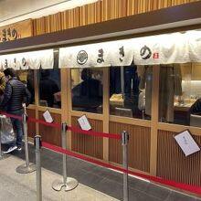 天ぷらまきの 梅田店
