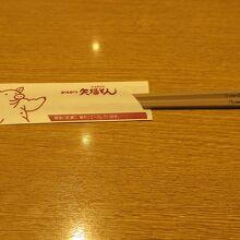 箸袋はもちろんですが、箸そのものにも名前入り