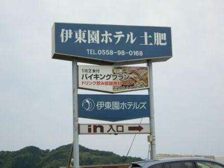 伊東園ホテル土肥 写真
