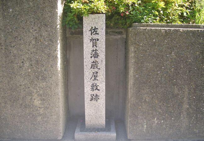 佐賀藩蔵屋敷跡の石碑