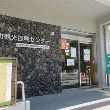 軽井沢町観光振興センター