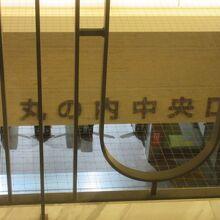 ホテルの廊下から丸の内口が見える