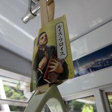 乗車、つり革には所縁のある人物たちのイラスト