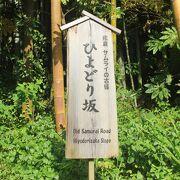 佐倉城跡から武家屋敷への坂道。ちょっと場所がわかりにくいです。