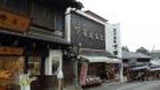下田康生堂