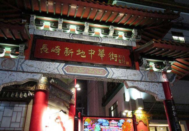 中華街のシンボル