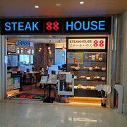 空港でステーキ