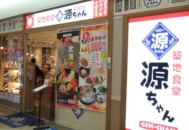 築地食堂 源ちゃん キュービックプラザ新横浜店