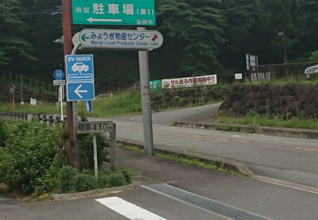道の駅 みょうぎ