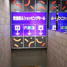 田町駅近の商業施設で、飲食店が多く入っています。