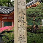 祇園 八坂神社