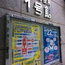 神戸市役所1号館