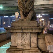 難波橋(ライオン橋)