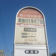 路線バス (旭川電気軌道)