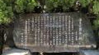平塚海軍火薬廠跡の碑