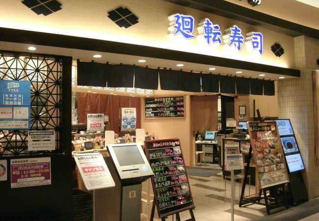 にぎりの徳兵衛 イオンモール桂川店