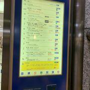 広島駅 地下2階の エールエールA館