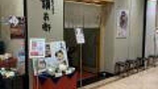 讃兵衛 福屋広島駅前店