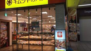 キムラヤのパン 岡山駅地下店