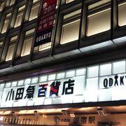 新宿の老舗百貨店