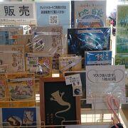 観光案内所で妖怪書籍を販売
