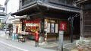 遊膳 成田店
