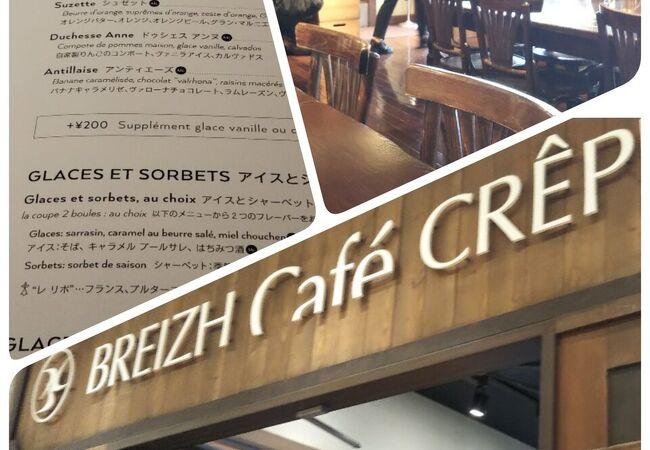 ブレッツ カフェ クレープリー 新宿タカシマヤ店