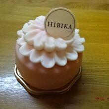 四季菓子の店 HIBIKA