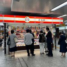 崎陽軒 横浜駅中央店