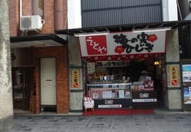 十二堂えとや 太宰府参道店