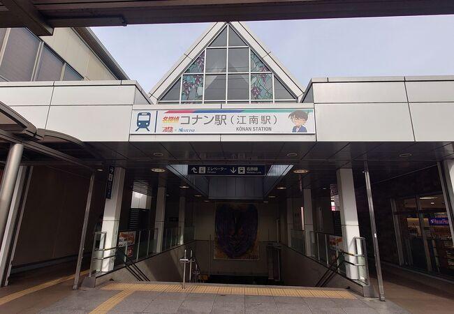 江南駅 (愛知県)