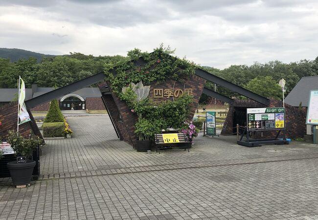 四季の里(福島県福島市)