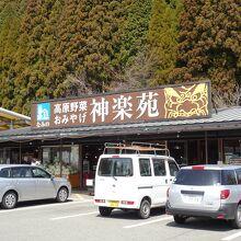 道の駅 波野