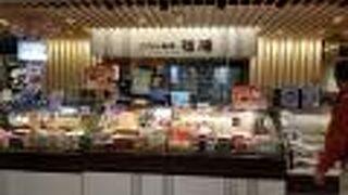 ふるさと料理 福膳 エキュート東京店