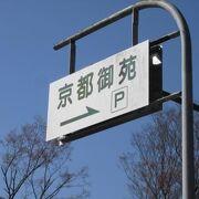 京都の中心部にあるしっとりした広大な公園