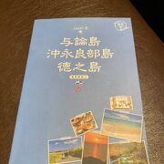 与論島、沖永良部島、徳之島のガイドブックを買いに!