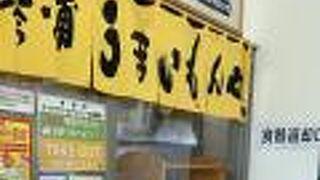 物産館ことうら (琴浦PA)