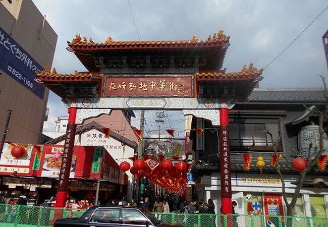 新地中華街の入り口