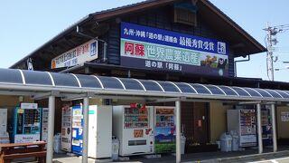 阿蘇山を望む道の駅 (道の駅 阿蘇)