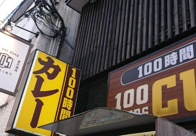 100時間カレーB&R 浦安店