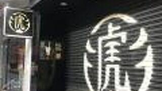 タイガーシュガー 老虎堂 (中山南西店)