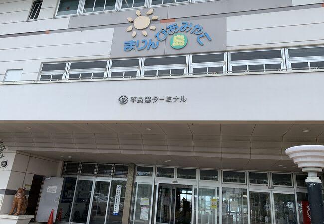 平良港マリンターミナル
