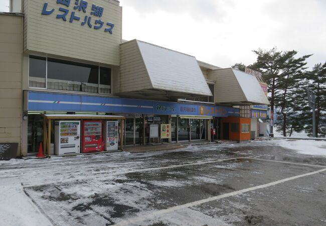 田沢湖レストハウス