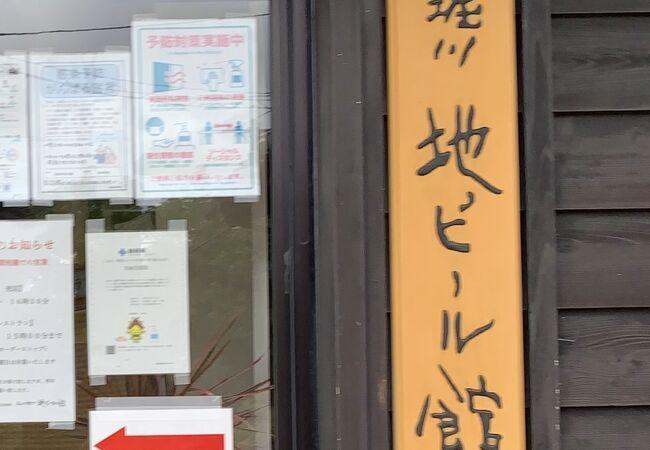 松江堀川地ビール館 特産品館 地ビールカウンター