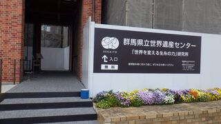 群馬県立世界遺産センター