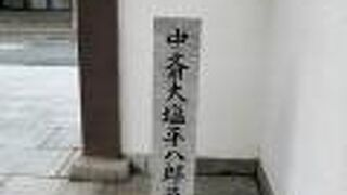 大塩平八郎墓所