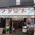 味のいい地元でも人気のお店